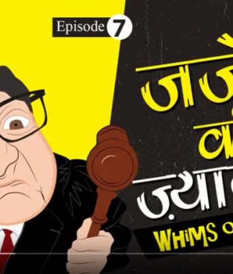 Whims of Judges